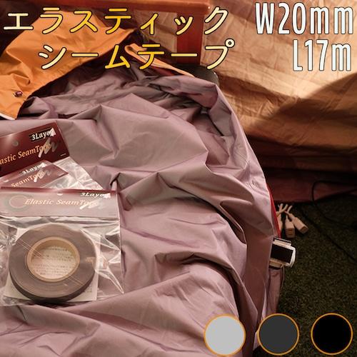 YNAK シームテープ レインウェア 補修 3レイヤー適合 テント不適正 エラスティックシームテープ 表面微弾力布 縫い目 リペア 防水 対策 メンテナンス アイロン接着 グレー/ブラックグレー/ブラック/ディープグリーン 幅20mm×17m