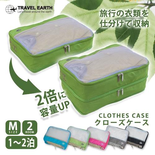 TE-033 クローズケース 衣類収納ケース Mサイズ 2ルーム 1~2泊 TRAVEL EARTH