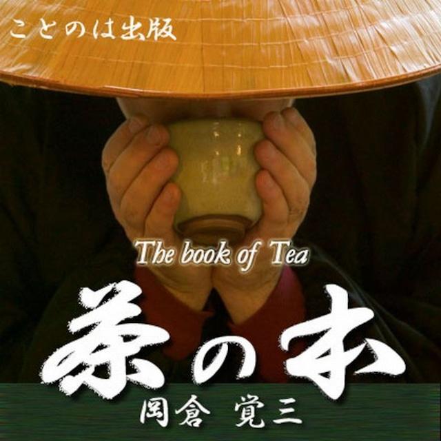 [ 朗読 CD ]茶の本(和文・英文)  [著者:岡倉覚三]  [朗読:野々宮卯妙/Hector Sierra] 【CD6枚】 全文朗読 送料無料 日本の心 オーディオブック AudioBook