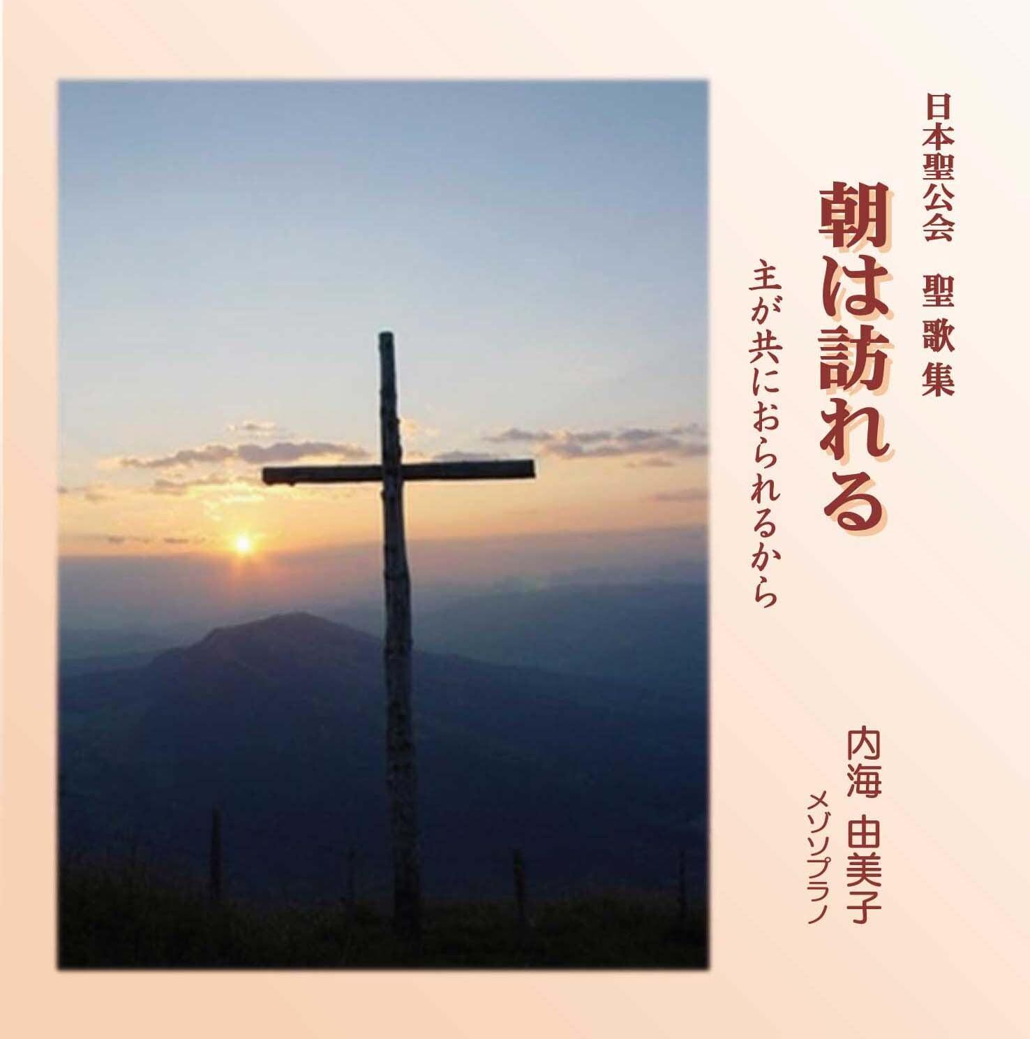 「朝は訪れる」 日本聖公会 聖歌集    演奏:内海由美子、辻彩乃
