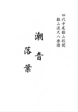 T32i487 潮音/落葉(尺八/宮城道雄/楽譜)