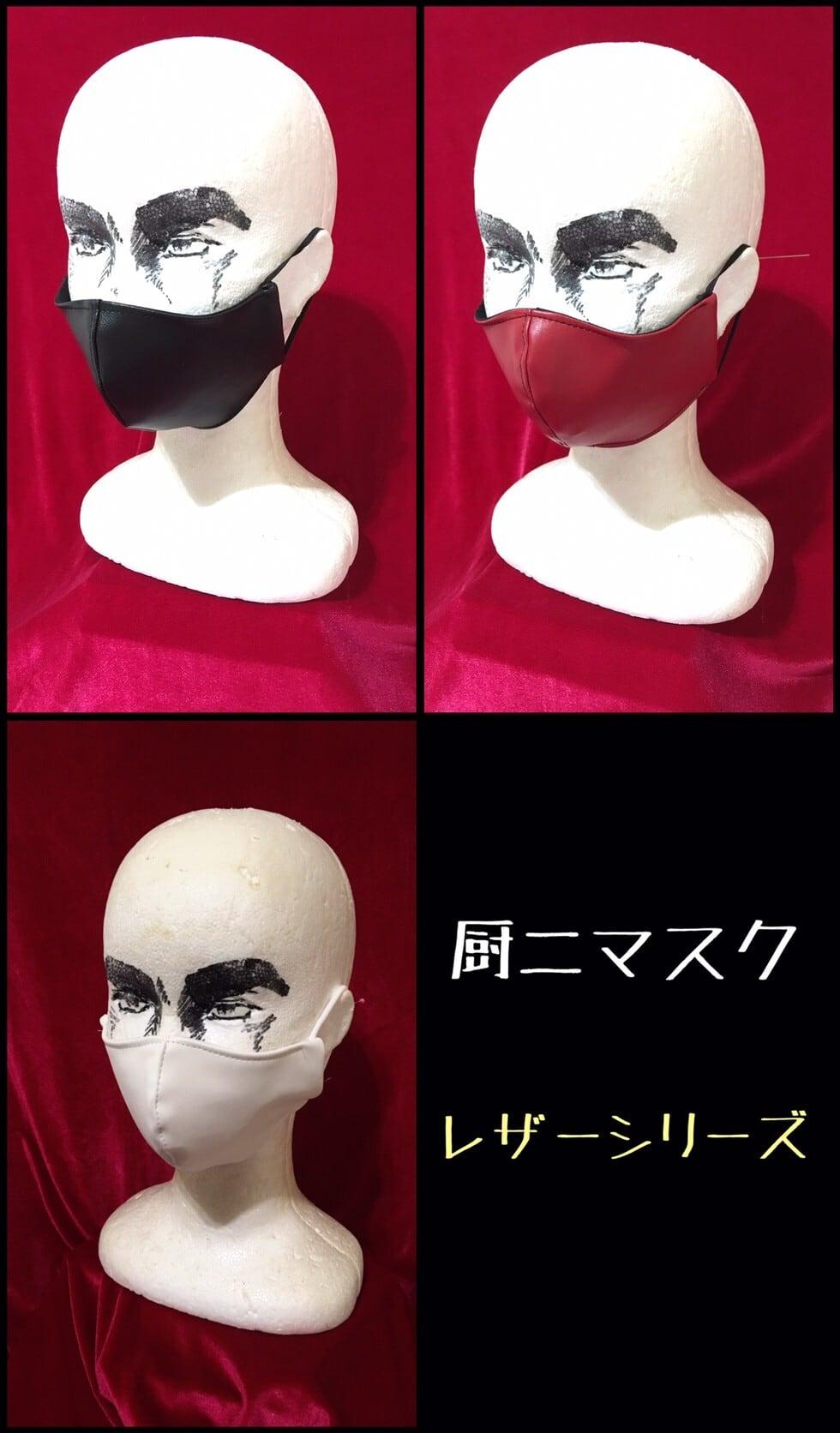 厨二マスク【レザーシリーズ】