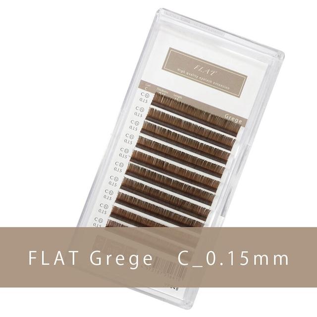 グレージュ フラットラッシュ C_0.15mm