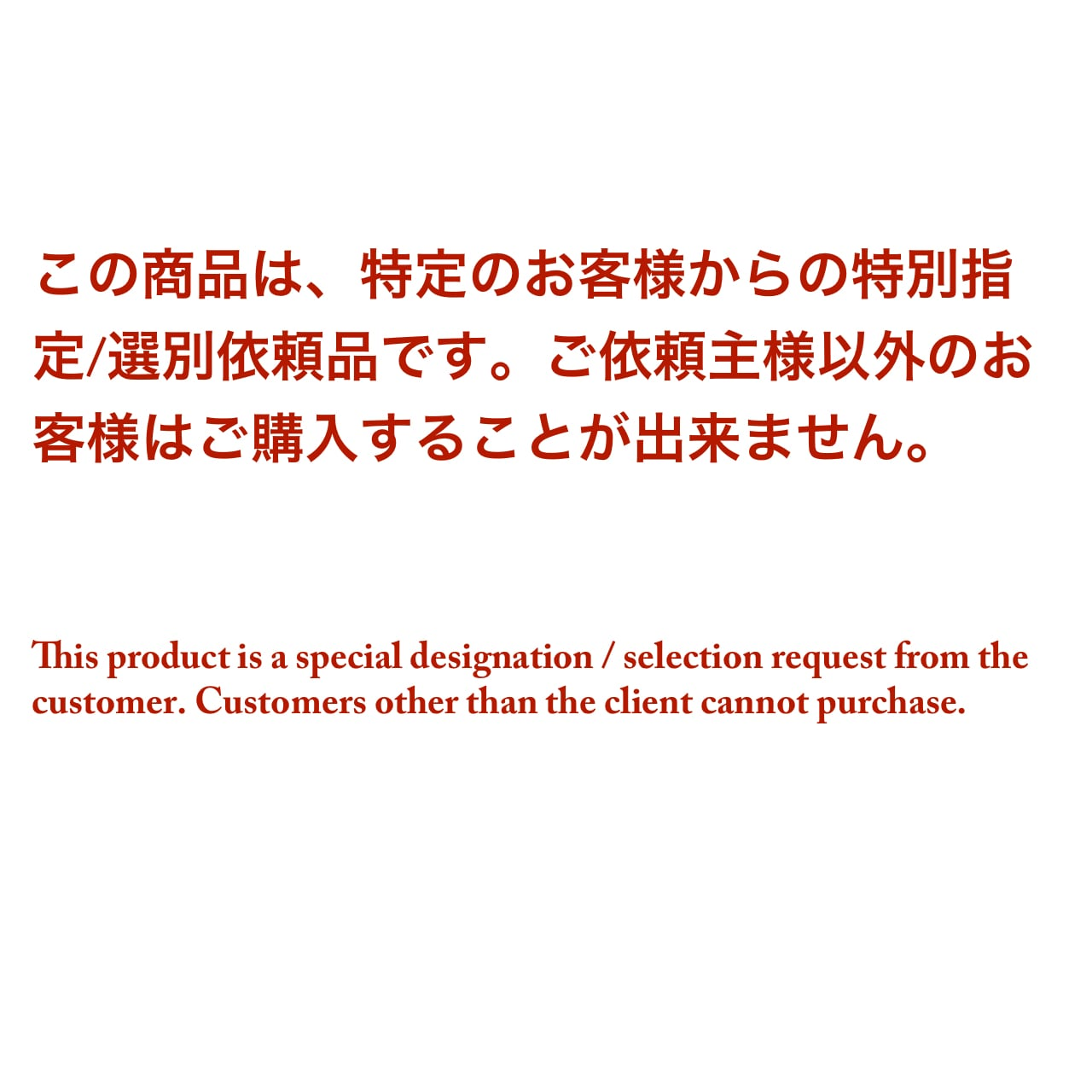 特定顧客商品YN20210428