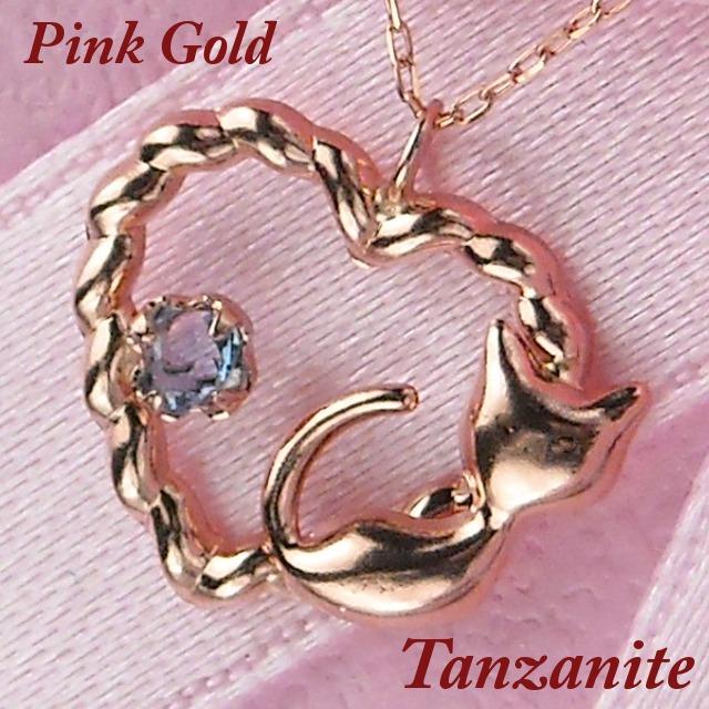 ネックレス タンザナイト 一粒 12月誕生石 猫 10金ピンクゴールド レディース ハート