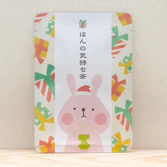 【期間限定】ほんの気持ち茶|クリスマス|ごあいさつ茶|玉露ティーバッグ1包入り