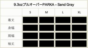 9.3ozプルオーバーPARKA – Sand Gray