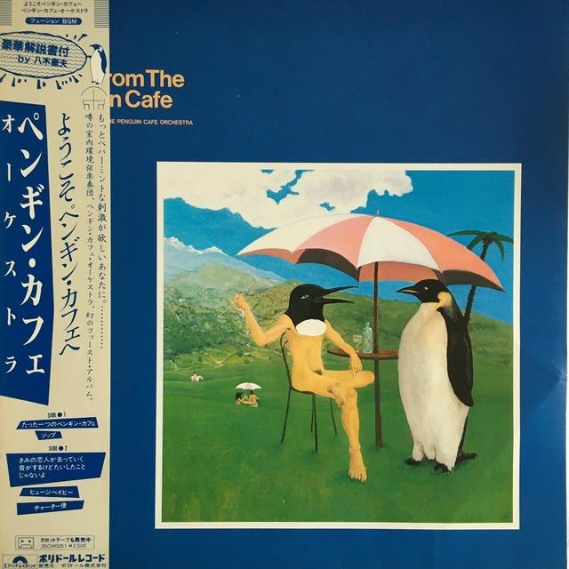 【LP・国内盤】ペンギン・カフェ・オーケストラ / ようこそペンギン・カフェへ