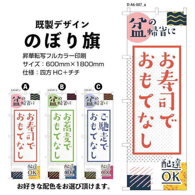 おもてなし【D-A6-007】デザインのぼり旗