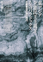 松平徳仁『東アジア立憲民主主義とそのパラドックス──比較憲法の独立時代』