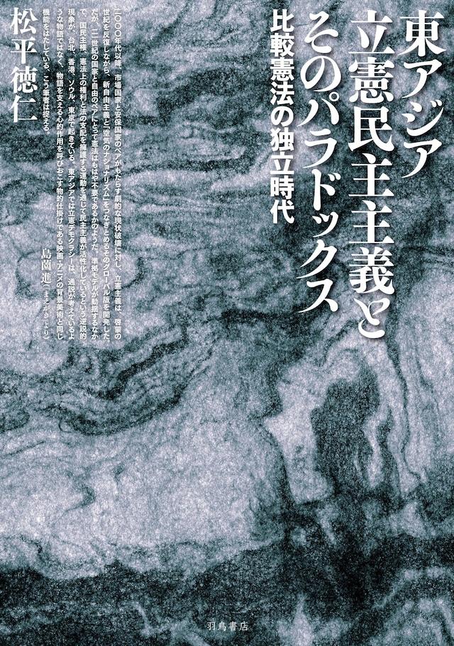 長谷部恭男『憲法の境界』