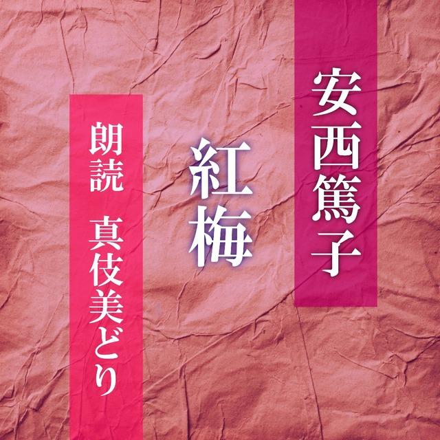 [ 朗読 CD ]紅梅  [著者:安西篤子]  [朗読:真伎美どり] 【CD1枚】 全文朗読 送料無料 文豪 オーディオブック AudioBook