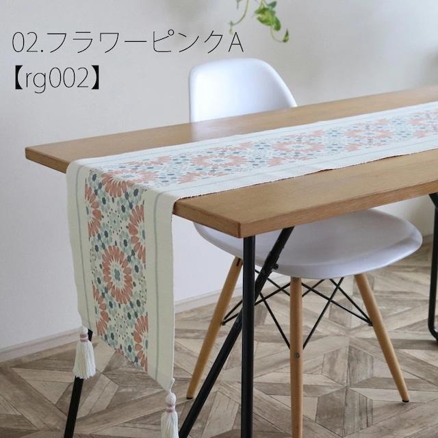 マルチデザイン テーブルランナー フラワーピンクA