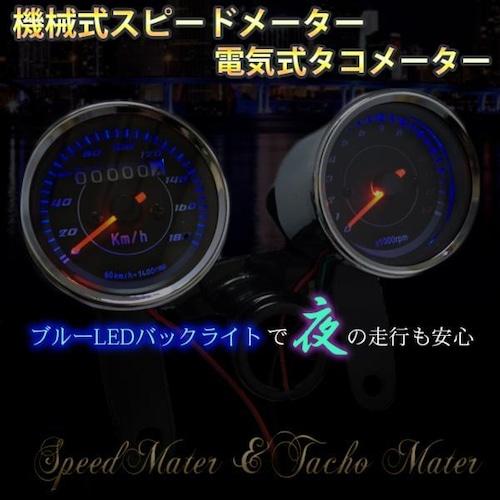 バイク スピードメーター タコメーター セット LEDバックライト内蔵 メッキ 汎用 モンキー 直径60mm 機械式スピード 電気式タコ