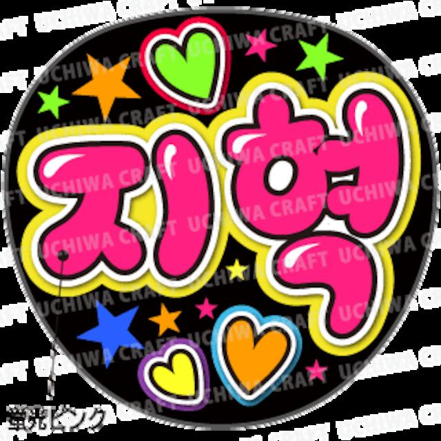 【蛍光プリントシールU】【SUPERNOVA/ソン・ホニョン(ジヒョク)】K-POPのコンサートやツアーに!手作り応援うちわでファンサをもらおう!!!