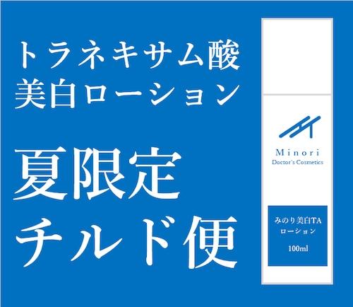 【チルド便】トラネキサム酸美白ローション