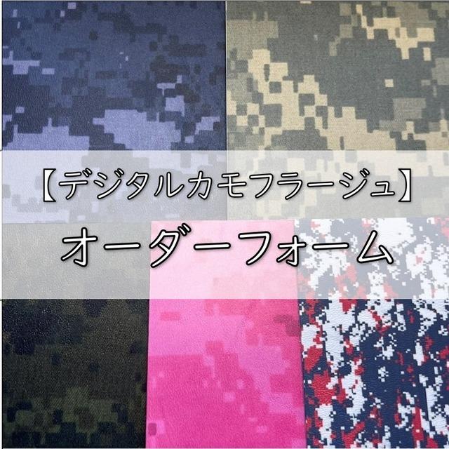 【デジタルカモフラージュ】オーダーフォーム