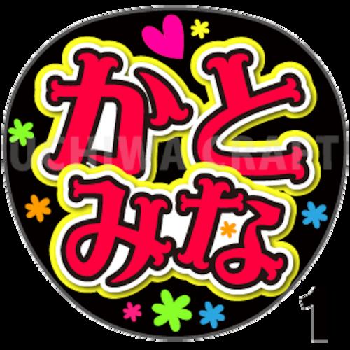 【プリントシール】【NGT48/研究生/加藤美南】『かとみな』コンサートや劇場公演に!手作り応援うちわで推しメンからファンサをもらおう!!