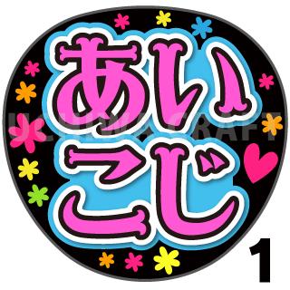 【プリントシール】【STU48/研究生/小島愛子】『あいこじ』コンサートや劇場公演に!手作り応援うちわで推しメンからファンサをもらおう!!