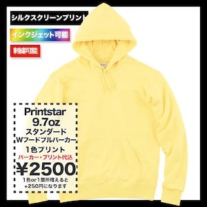 Printstar 9.7oz スタンダードWフードプルパーカー (品番00188-NNH)