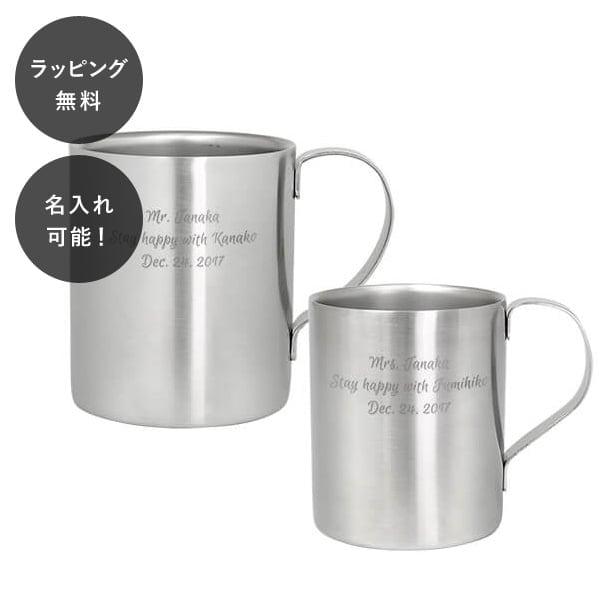 名入れ ペアマグカップ ダブルウォールステンレス tu-0482