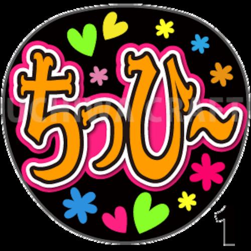 【プリントシール】【NMB48/チームN/川上千尋】『ちっひー』コンサートや劇場公演に!手作り応援うちわで推しメンからファンサをもらおう!!