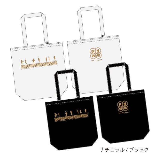 【あ、安部礼司】コットントートバッグ