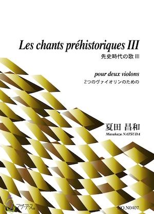 N0407 先史時代の歌 III(バイオリン2/夏田昌和/楽譜)