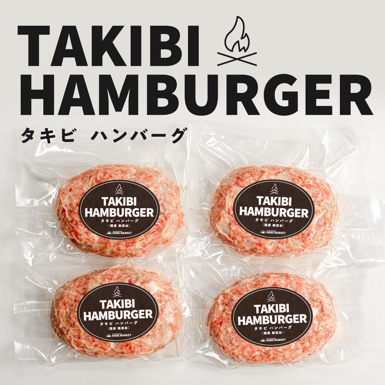 【熾火でじっくり焼き上げる】TAKIBIハンバーグ 8枚