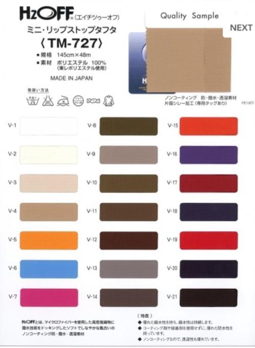 リップストップタフタ  H2OFF TM-727 ポリエステル生地 黒/カラー 1m単位