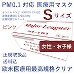 ★別サイトで受付中・M101サージカルマスク(ピンク・Sサイズ)40箱