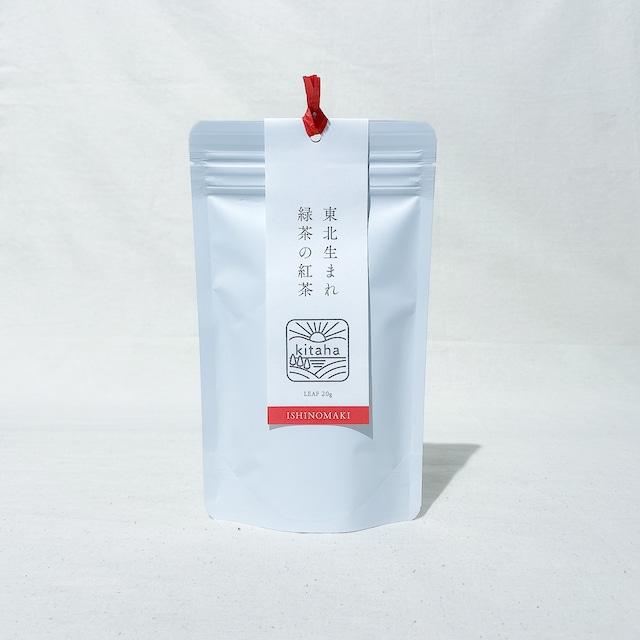 東北生まれの緑茶の紅茶 kitaha 茶葉20g