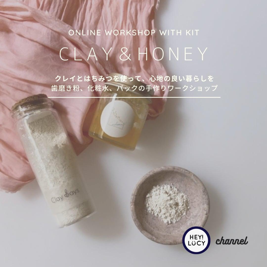 【オンラインワークショップキット】クレイとはちみつで化粧水・パック・歯磨き粉作り