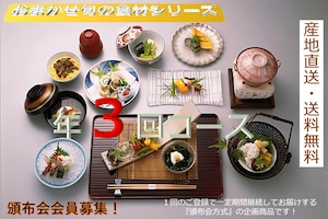こだわり市場【おまかせ旬の食材シリーズ:頒布会定期配送】年3回コース 【送料無料】