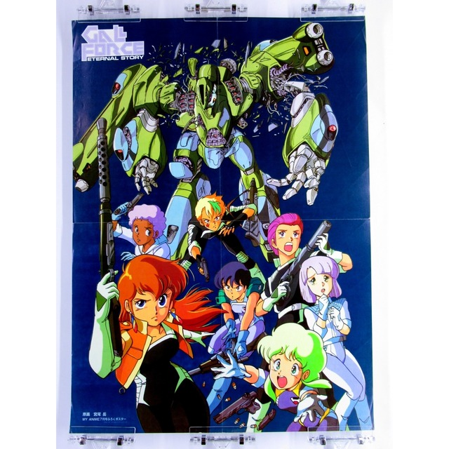 Gall Force & Megazone 23 Part II - B3 size Double Sided Poster MyAnime 1986 July