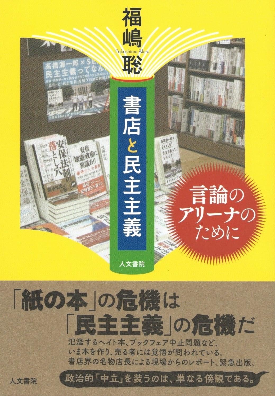書店と民主主義