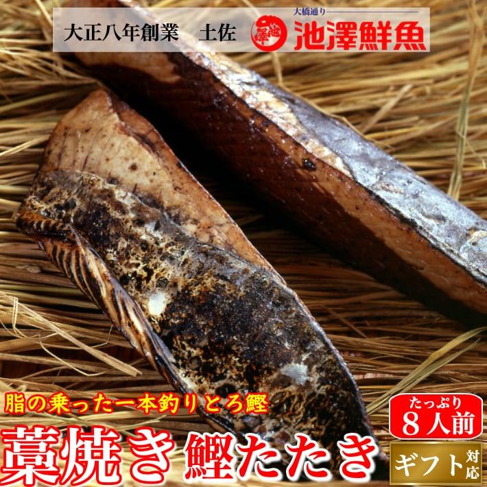 本場高知 藁焼き カツオのたたき  2節 約5人前 (タレ・粗塩) 一本釣り 誕生日 トロ鰹 冷凍便 送料無料 ギフト 海鮮 贈答