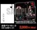 舞台「乱歩奇譚 Game of Laplace」公演パンフレット