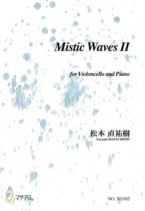 M3302 Mistic Waves II(チェロ,ピアノ/松本直祐樹/楽譜)