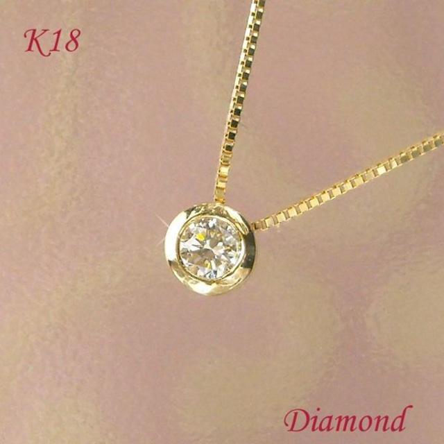 18金ダイヤモンドネックレス フクリン 一粒 0.1カラット ゴールド レディース