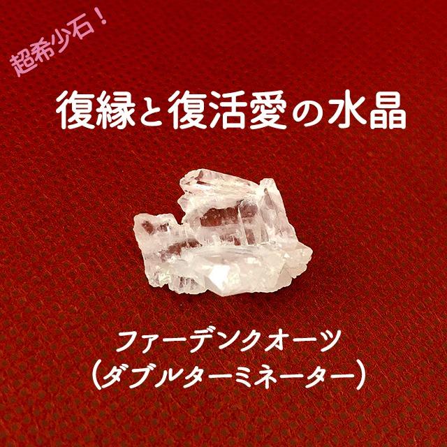 復縁と復活愛のパワーストーン水晶|ファーデンクオーツ(ダブルターミネーター)