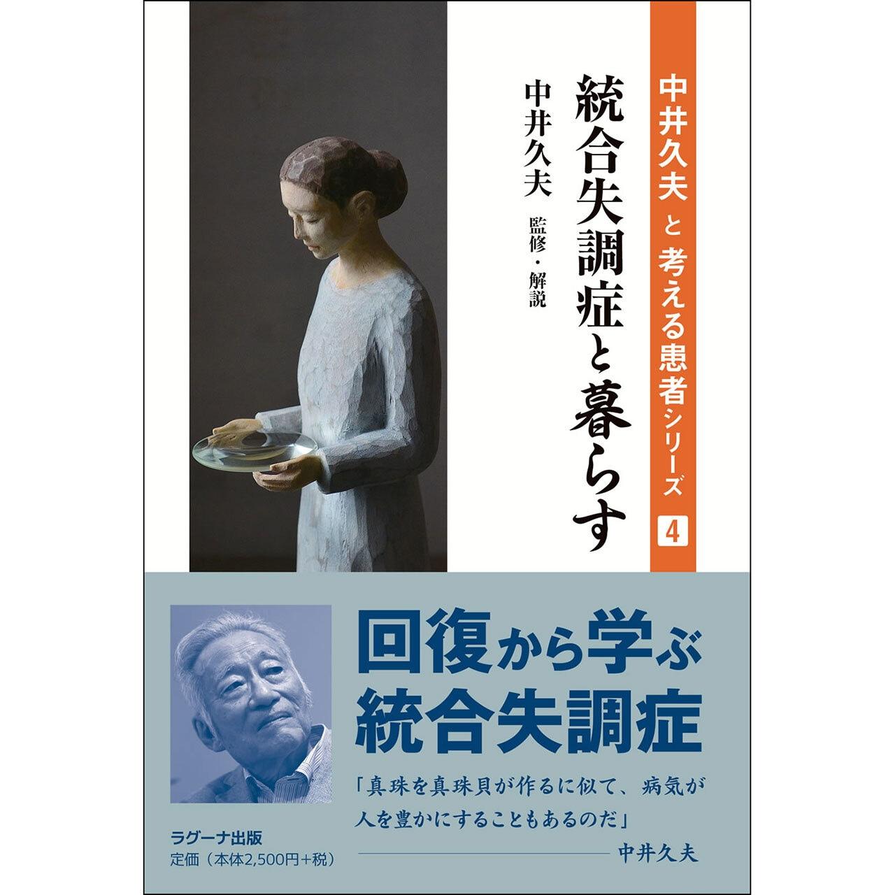 中井久夫と考える患者シリーズ4 統合失調症と暮らす