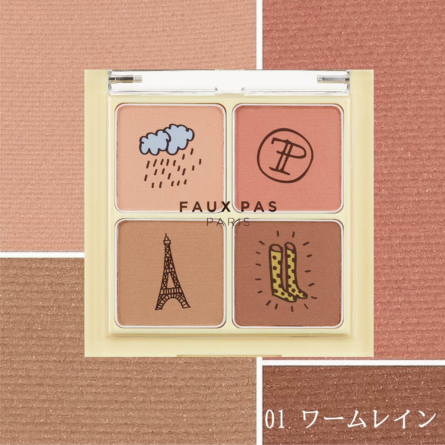 【FAUX PAS PARIS】#MOTDシャドーパレット1号 ウォームレイン【新発売】韓国コスメ ポパパリ フォーパパリ