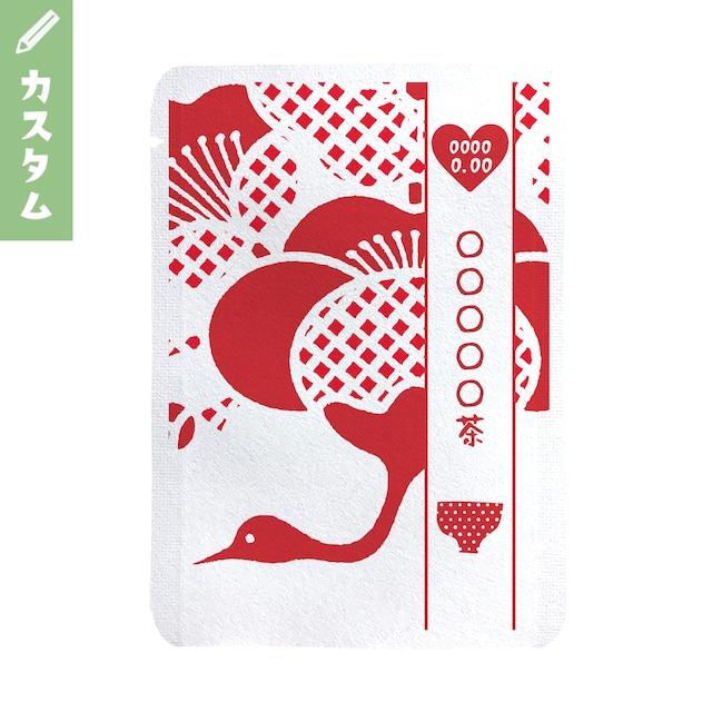 【カスタム対応】鶴柄_名前・日付入り(10個セット)_cg019|オリジナルメッセージプチギフト茶