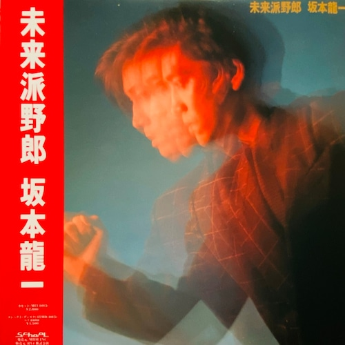 【LP・国内盤】坂本龍一   /  未来派野郎