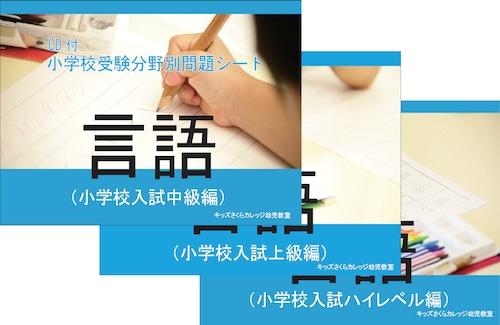 分野別問題「言語 3巻セット」CD付き