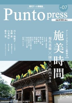 【バックナンバー】現代アート情報誌「Punto press vol.7」※送料込み