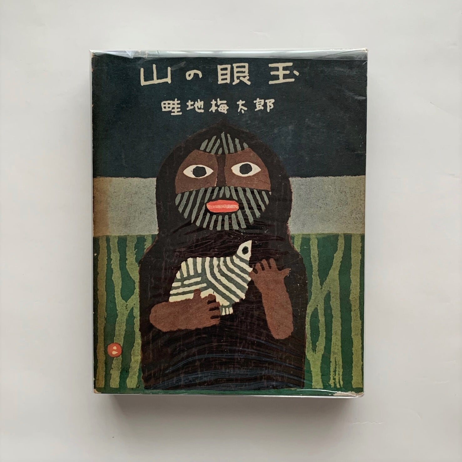 山の眼玉 / 畦地梅太郎