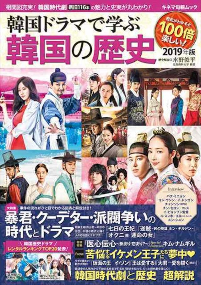 韓国ドラマで学ぶ韓国の歴史 2019年版