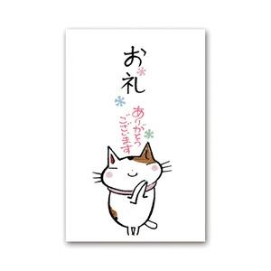 シイング 多目的ぽち ネコのお礼